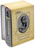 Лучшие книги о Лермонтове. Комплект из 2-х книг. Последний приют поэта. Лермонтовский Пятигорск