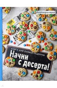 Начни с десерта. Книга для записи рецептов книги эксмо мультиварка книга для записи рецептов