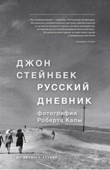 Русский дневник стейнбек джон гроздья гнева роман