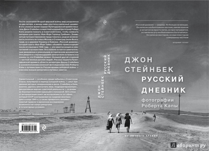 Иллюстрация 1 из 45 для Русский дневник - Джон Стейнбек | Лабиринт - книги. Источник: Лабиринт