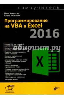 Программирование на VBA в Excel 2016. Самоучитель richard mansfield mastering vba for microsoft office 2016