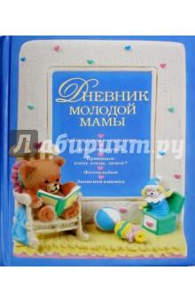 Дневник молодой мамы ирина горюнова армянский дневник цавд танем