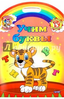 Учим буквы. Обучающие раскраски с наклейками игры с прищепками раскраски и головоломки iq игры для детей 4 6 лет