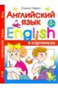Левко Елена Исааковна Английский язык в картинках. Для детей от 4 лет