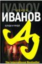 Блуда и мудо, Иванов Алексей Викторович
