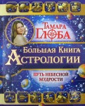 Большая книга Астрологии. Путь небесной Мудрости