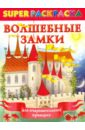 купить Волшебные замки для очаровательных принцесс по цене 111 рублей