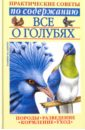 Все о голубях, Бондаренко Светлана Петровна