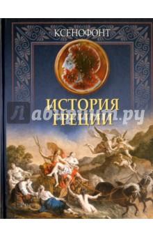 История Греции книги издательство аст анабасис греческая история
