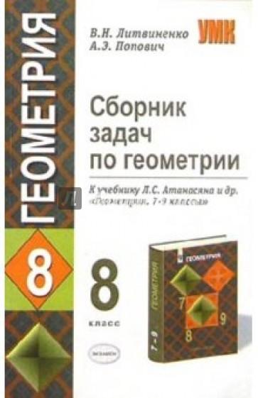 Задачник по геометрии 7 класс к учебнику атанасяна
