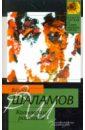 Обложка Колымские рассказы