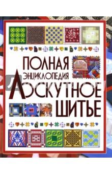 Лоскутное шитье. Полная энциклопедия книга мастеров