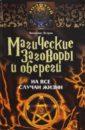 Эстрин Анатолий Михайлович Магические заговоры и обереги на все случаи жизни