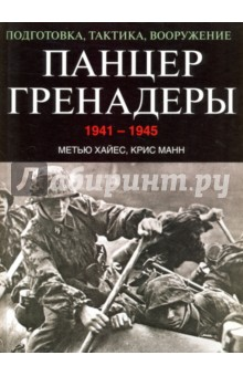 Панцергренадеры 1941-1945. Подготовка, тактика, вооружение
