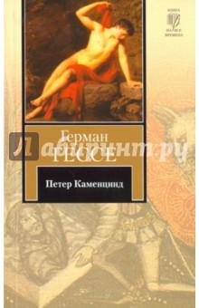 Петер Каменцинд  гессе г петер каменцинд