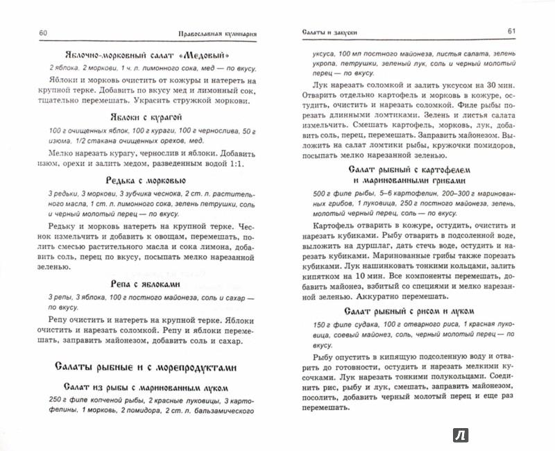 Иллюстрация 1 из 11 для Православная кулинария. Правильное питание во время поста и в праздники | Лабиринт - книги. Источник: Лабиринт
