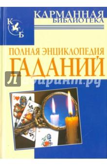 Полная энциклопедия гаданий книги издательство аст квн жив самая полная энциклопедия