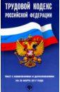 Трудовой кодекс РФ на 30 марта 2017 г.,
