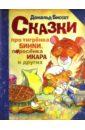 Сказки про тигрёнка Бинки, поросёнка Икара, Биссет Дональд