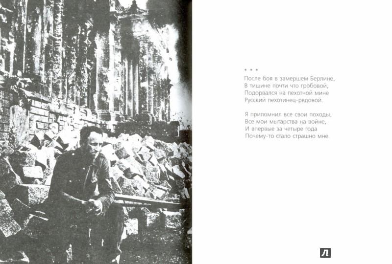 Иллюстрация 1 из 8 для Стихи и песни о Великой Отечественной войне - Слуцкий, Твардовский, Межиров | Лабиринт - книги. Источник: Лабиринт