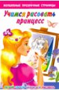 Дмитриева Валентина Геннадьевна Учимся рисовать принцесс. Легкий способ научиться рисовать дмитриева в учимся рисовать волшебный портфель