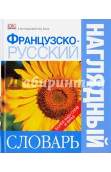 Французско-русский наглядный словарь гемо прост в магазине
