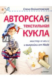 Авторская текстильная кукла. Мастер-классы.и выкройки от Nkale контэнт авторская кукла моделирование и декорирование