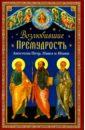 Копяткевич Татьяна Возлюбившие Премудрость. Апостолы Петр, Павел и Иоанн стоимость