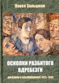 Осколки разбитого вдребезги. Дневники и воспоминания. 1925-1955