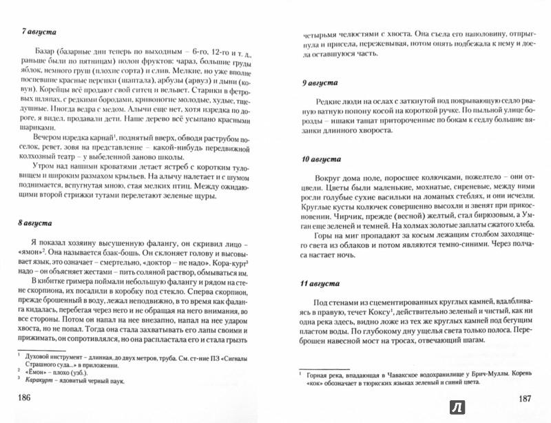 Иллюстрация 1 из 8 для Осколки разбитого вдребезги. Дневники и воспоминания. 1925-1955 - Павел Зальцман | Лабиринт - книги. Источник: Лабиринт