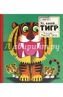Картонный ZOO квартет. Ух, какой... Тигр картонный zoo квартет ух какая такса
