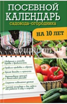 Посевной календарь садовода-огородника на 10 лет для рассады и посева семян