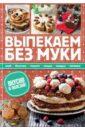 Ивченко Зоряна Выпекаем без муки. Хлеб, булочки, пироги, пицца, оладьи, печенье. Вкусно и полезно!