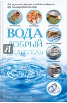 Вода - добрый целитель акватерапия целебные свойства воды