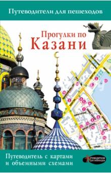 Прогулки по Казани. Путеводитель для пешеходов прогулки по казани