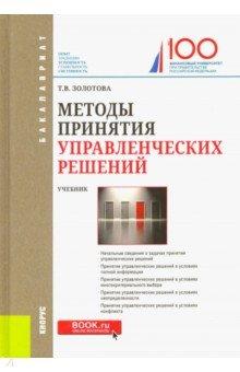 Методы принятия управленческих решений (для бакалавров). Учебник а в рукосуев методы оптимальных решений учебник