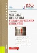 Методы принятия управленческих решений (для бакалавров). Учебник