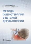 Методы физиотерапии в детской дерматологии