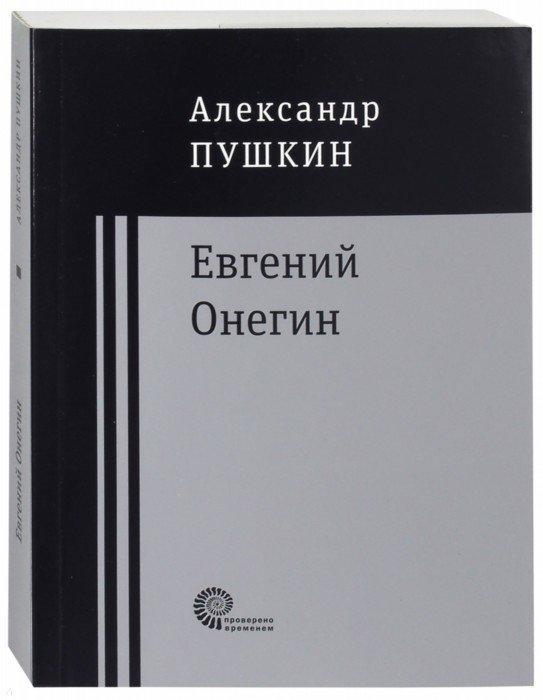 Иллюстрация 1 из 6 для Евгений Онегин - Александр Пушкин | Лабиринт - книги. Источник: Лабиринт