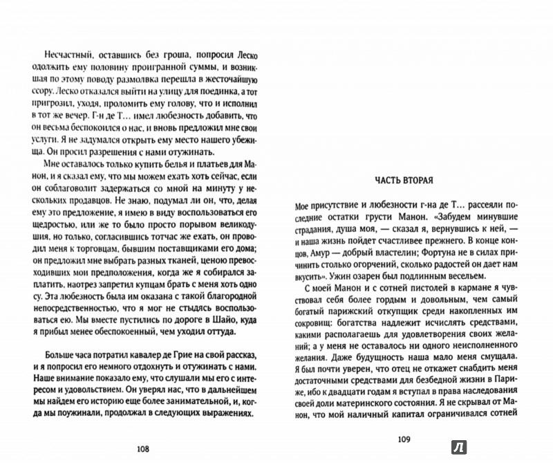 Иллюстрация 1 из 2 для История кавалера де Грие и Манон Леско - Антуан-Франсуа Прево   Лабиринт - книги. Источник: Лабиринт