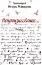 Протоиерей Игорь Макаров Непроизнесённое…