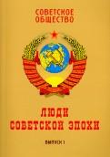 Советское общество. Люди советской эпохи. Сборник очерков. Выпуск 1