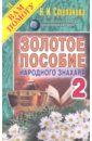 Обложка Золотое пособие народного знахаря. Книга 2