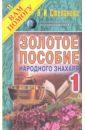 Обложка Золотое пособие народного знахаря. Книга 1