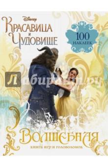 Волшебная книга игр и головоломок Красавица и Чудовище (+100 наклеек) свитшот print bar красавица и чудовище