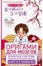 Синохара Кикунори Оригами для мозгов. Японская система развития интеллекта ребенка. 8 игр и 5 привычек оригами для мозгов японская система развития интеллекта ребенка 8 игр и 5 привычек синохара к