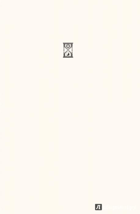 Иллюстрация 1 из 19 для Американская трагедия. Том 1 - Теодор Драйзер | Лабиринт - книги. Источник: Лабиринт
