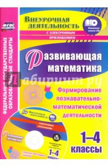 Развивающая математика. 1-4 классы. Формирование познавательно-математической деятельн. ФГОС (+СD)