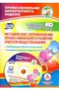 Методическое сопровождение профессионального развития учителя обществознания (+CD),