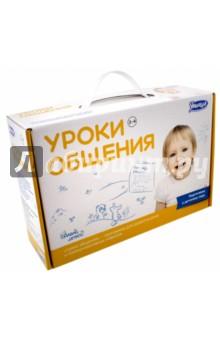 Уроки общения (1054) савушкин сергей николаевич ширмочки адаптация к детскому саду